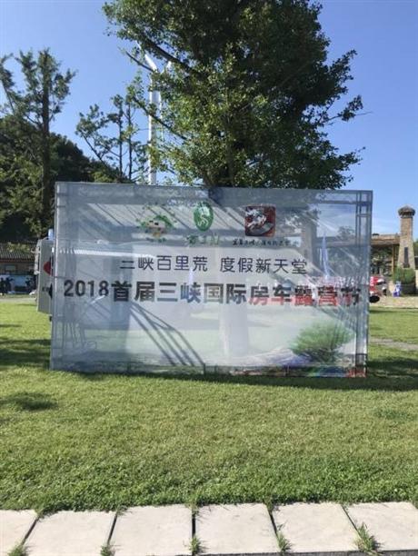 江铃房车2018宜昌百里荒房车展