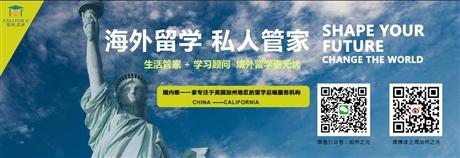 广东海外留学私人管家服务哪家强