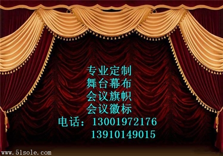 石景山区会议舞台幕布石景山区定做防火阻燃电动舞台幕布生产厂家