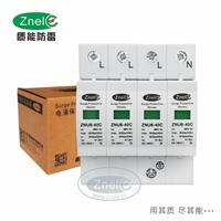 质能ZNU6-40C/4P电涌保护器 浪涌保护器 二级保护防雷 避雷器