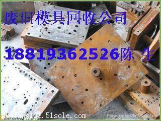 东莞常平模具回收公司,回收废铁,废铝,废不锈钢等