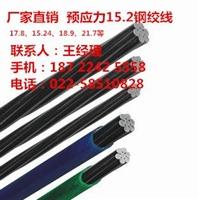 缓粘结钢绞线 15.2无粘结钢绞线