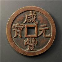 咸丰元宝值多少钱 交易价格哪里可以交易