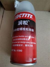 汉高乐泰41940润松螺栓松动液松动剂Loctite41940润滑剂清洗剂