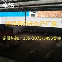 養殖場卷簾布豬場卷簾布價格牛場卷簾布生產廠家