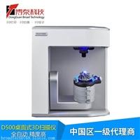 Solutionix D500 蓝光三维扫描仪