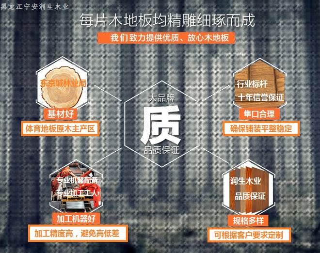 云南红河州实木运动木地板价格是多少钱