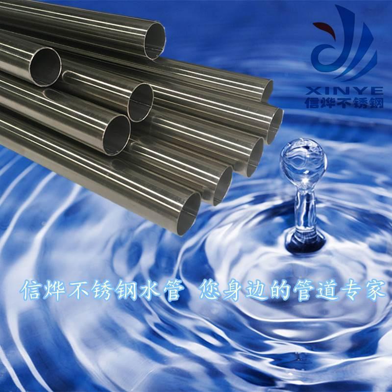 湖南薄壁不锈钢水管,卡压式不锈钢管件,广泛应用于排水,冷热水