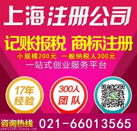 上海注册公司代理多少钱 上海注册公司代办价格