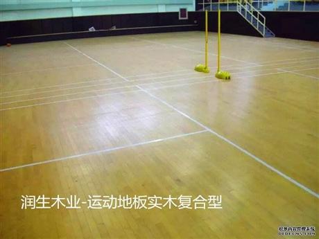 实木运动木地板价格 体育实木地板