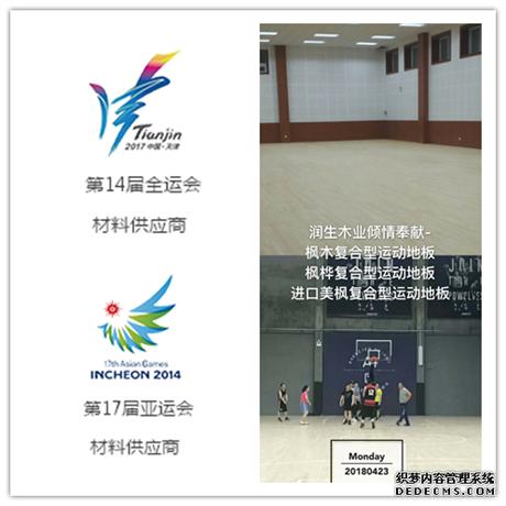 河南鹤壁体育实木地板价格表