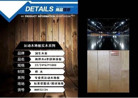 实木体育地板价格是多少钱 实木运动木地板