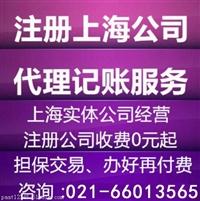 公司注册办理 注册公司条件 注册上海公司流程