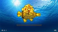 星力摇钱树捕鱼游戏介绍 星力9代捕鱼特色
