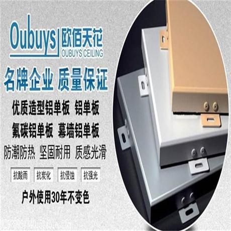 建筑装饰铝单板标准