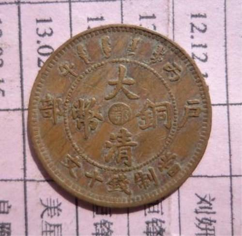 大清铜币鄂字款哪里收购价格高