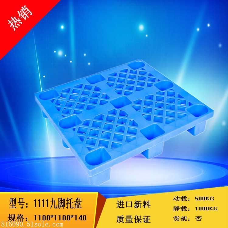 四川仓储托盘 货架托盘生产厂家 塑料托盘价格