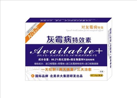 灰霉病特效杀菌剂