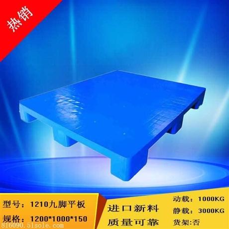 四川厂家直销货架托盘托盘/1210九脚平板/抗冲击塑料