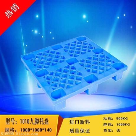 四川厂家直销1010九脚塑胶托盘/货架托盘