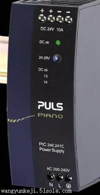 PULS德国电源型号PIC240.241C
