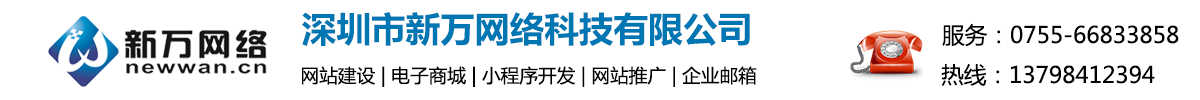深圳市新万网络科技有限公司