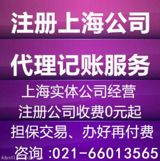 上海实业公司注册,公司注册上海,在上海注册公司