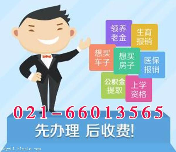 上海社保代缴的公司 哪家最可靠