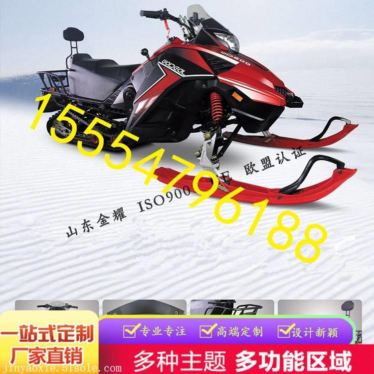 人生精彩的直播 冬季滑雪车 冰雪摩托车 履带大型摩托车