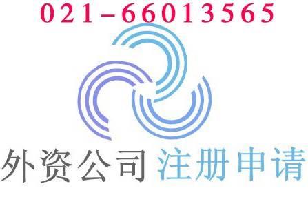 上海注册公司需要法人到场吗