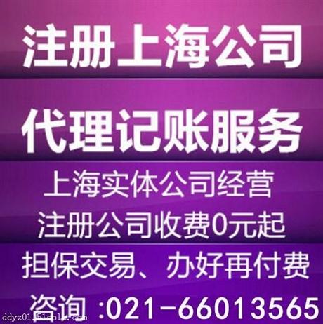 上海金山代理记账公司哪家好 上海代办注册公司
