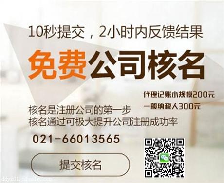 上海代办注册公司,上海市奉贤区代理记账