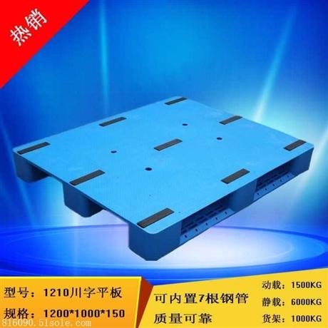 四川厂家直销全新料1210塑料托盘/平板川字货架托盘全新料地抬