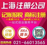 闵行注册公司,上海浦东区注册公司,办理上海注册企业