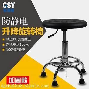 东莞歌晟颐防静电椅 防静电椅子脚踏圈 防静电椅子 升降