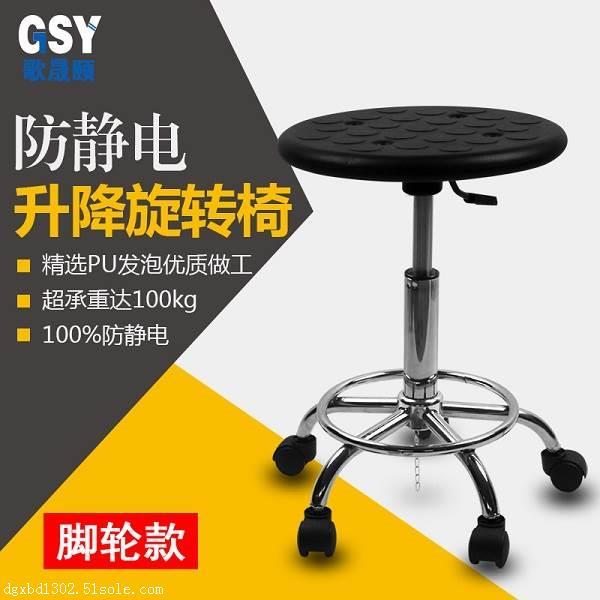 东莞歌晟颐工厂车间椅 防静电工作凳 实验室椅子 工作椅 升降
