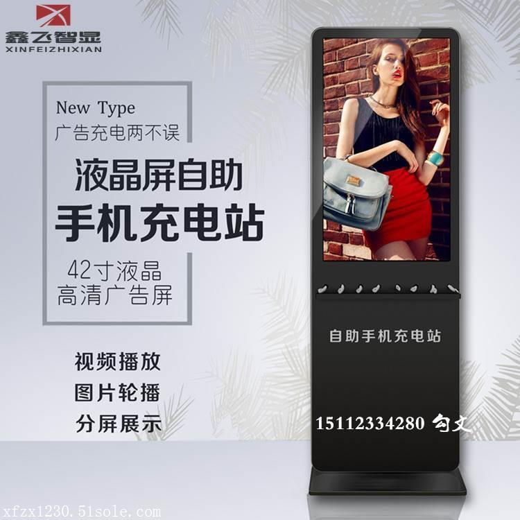 43寸手机充电广告机 液晶显示器智能充电站 液晶显示器网络显示屏