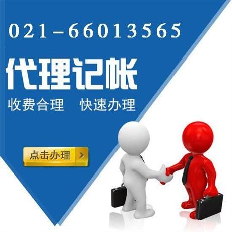 上海宝山注册公司流程,普陀区注册公司收费标准,小公司注册收费