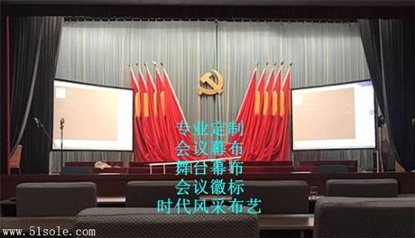 石家庄会议舞台幕布石家庄定做防火阻燃电动舞台幕布生产厂家