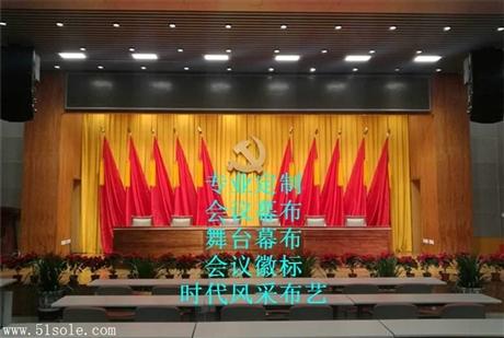 房山区会议舞台幕布房山区定做防火阻燃电动舞台幕布生产厂家