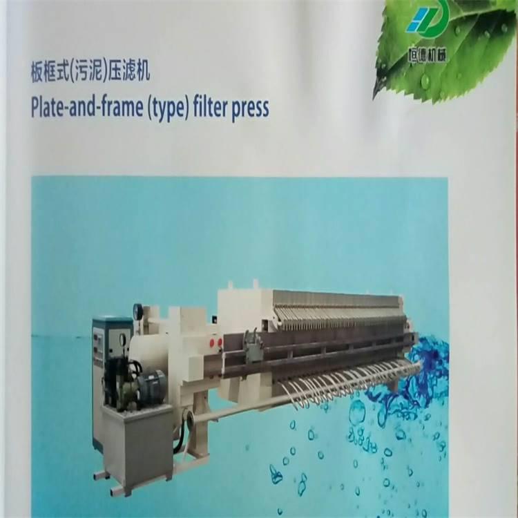 恒德YLS16A 板框式污泥脱水压滤机