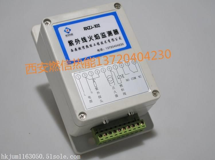 燃信热能RXZJ系列紫外线火焰检测器,继电器输出,质量保证