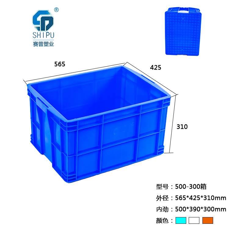 重庆厂家直销50-300塑料周转箱 零件周转箱 全新料大号
