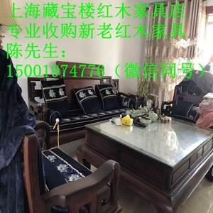 宝山区老红木家具回收/老红木家具高价收购