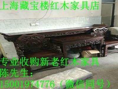 上海老红木家具回收价格表对比