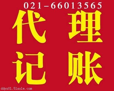 上海奉贤注册公司多少钱,上海奉贤区代理记账机构