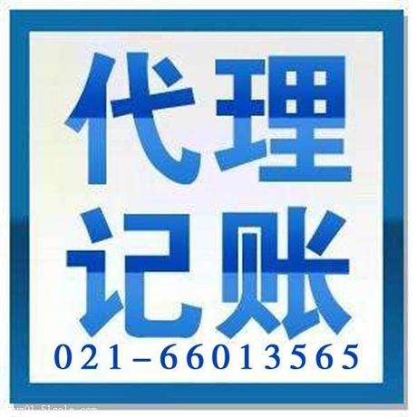 上海闵行区代理记账多少钱 上海代办注册公司 上海崇明区个人独资