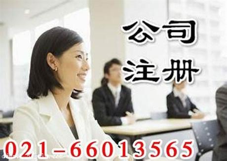 在上海哪个区注册公司好,上海代办注册公司,注册小规模公司