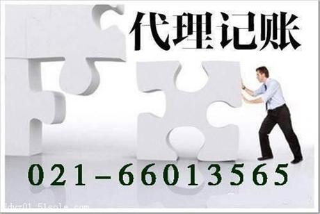 上海长宁代理记账多少钱 上海代办注册公司 上海300元代理记账