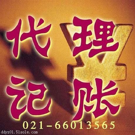 上海注册工商代理记账 上海代办注册公司哪家靠谱 安亭代理记账